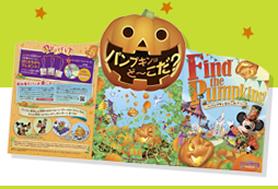 「Find the Pumpkins!~パンプキンはどこだ!?~」は