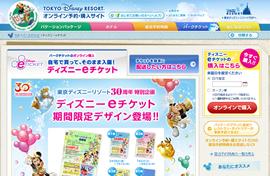 eticket_design_koushiki