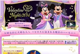 ディズニーバレンタイン・ナイト