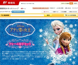 郵便局アナと雪の女王